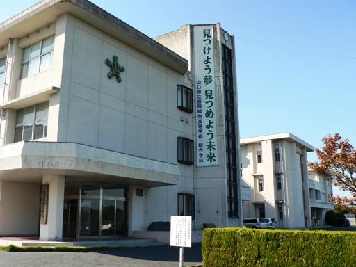 岩国総合高等学校